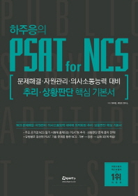 PSAT for NCS 추리 상황판단 핵심 기본서