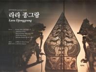 라라 종그랑(Lara Djonggrang)(오후시선 10)(양장본 HardCover)