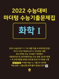 고등 화학1 수능기출문제집(2021)(2022 수능대비)