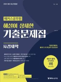 국경제학 해설이 상세한 기출문제집(2020)(해커스 공무원)(개정판)