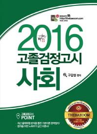 사회 고졸검정고시(2016)(더배움)