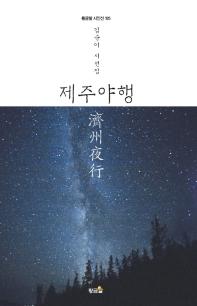제주야행(황금알 시인선 195)(양장본 HardCover)