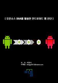 오픈소스 DIVA를 활용한 안드로이드 앱 진단