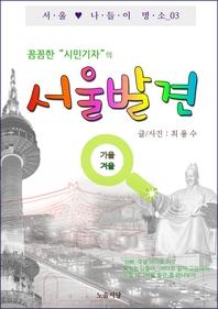 서울 발견 (가을,겨울편)