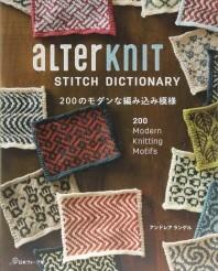 ALTERKNIT STITCH DICTIONARY 200のモダンな編みこみ模樣