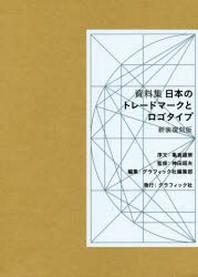 日本のトレ-ドマ-クとロゴタイプ 資料集 新裝復刻版