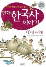 만화 한국사 이야기. 1: 선사시대 1-7권 전7권