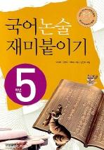 국어논술 재미붙이기 5학년