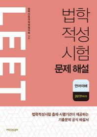 법학적성시험 문제 해설: LEET 언어이해(2019)