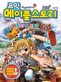 메이플 스토리 오프라인 RPG. 64