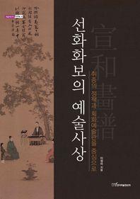 선화화보의 예술사상(내일을여는지식 문화예술 36)