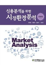 신용분석을 위한 시장환경분석(전정판 9판)