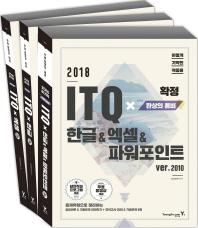 ITQ 환상의 콤비 한글 & 엑셀 & 파워포인트 2010 세트(2018)(이기적 in)(전3권)