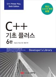 C++ 기초 플러스(6판)