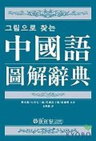 중국어 도해사전(그림으로 찾는)