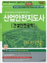 건설안전공학(산업안전지도사 2차 전공필수)(개정증보판 3판)(산업안전지도사 시리즈 전공필수과목)