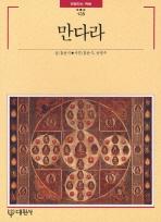 만다라(빛깔있는 책들 135)