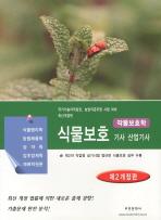 식물보호 기사 산업기사(작물보호학)(개정판 2판)