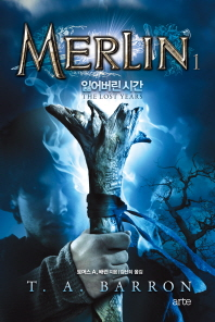 멀린. 1(멀린 사가(Merlin Saga) 시리즈)