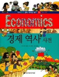 경제 역사 사전