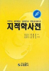 지적학 사전