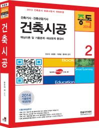 건축시공(2014)(건축기사 건축산업기사)(개정판 14판)(건축기사 시리즈 2)