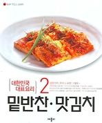 밑반찬 맛김치(대한민국 대표요리 2)