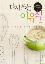 다시 쓰는 이유식(식생활 전문가 김수현 소장의)