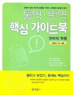 통역 번역 핵심 가이드북