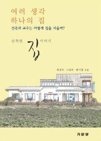 여러 생각 하나의 집: 건축과 교수는 어떻게 집을 지을까?