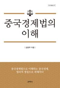 중국경제법의 이해(아시아총서 27)