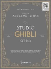스튜디오 지브리 OST 베스트(Original Piano Ver.)(연주 동영상이 있는)(스프링)