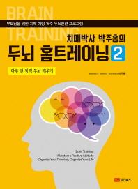 치매박사 박주홍의 두뇌 홈트레이닝. 2