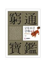 궁통보감 강해 ...새 책 수준...