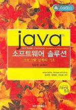 JAVA 소프트웨어 솔루션(프로그램 설계의 기초)(CD1장포함)