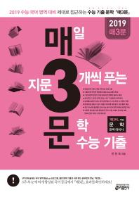 매일 지문 3개씩 푸는 문학 수능 기출(2018)(매3문)