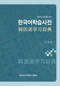 한국어학습사전