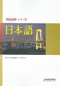 일본어(CD1장포함)(KUJAP 시리즈)