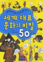 세계 대표 문화의 비밀 50
