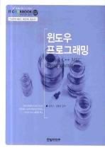 윈도우 프로그래밍(CD1장포함)(IT Cookbook 한빛교재 시리즈 2)