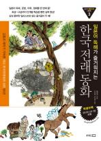 한국전래동화(일본어 독해가 즐거워 지는)(AudioCD1장포함)(일본어 동화나라 시리즈 3)