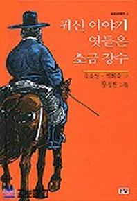 귀신 이야기 엿들은 소금 장수(논장 전래동화 2)