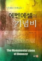 에벤에셀의 기념비(사무엘상 강해설교 1)