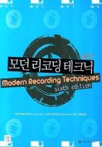 모던 리코딩 테크닉(제6판)(6판)