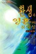 환생과 영혼의 불멸성(초과학 1)