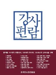 강사편람(2015)