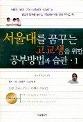 서울대를 꿈꾸는 고교생을 위한 공부방법과 습관 1