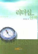 리더십 산책 (제2판) =내외형 깨끗합니다