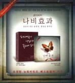 나비효과 세트(2011)