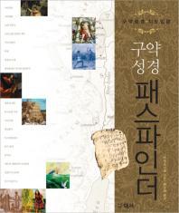 구약성경 패스파인더